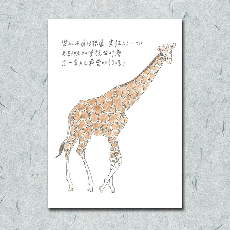 Animal with its poem 3 / giraffe / hand-painted / card postcard