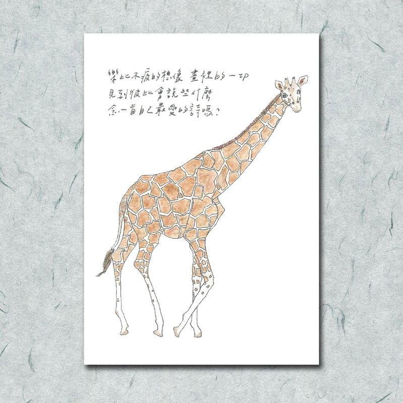 動物與牠的詩3/ 長頸鹿/ 手繪 /卡片 明信片