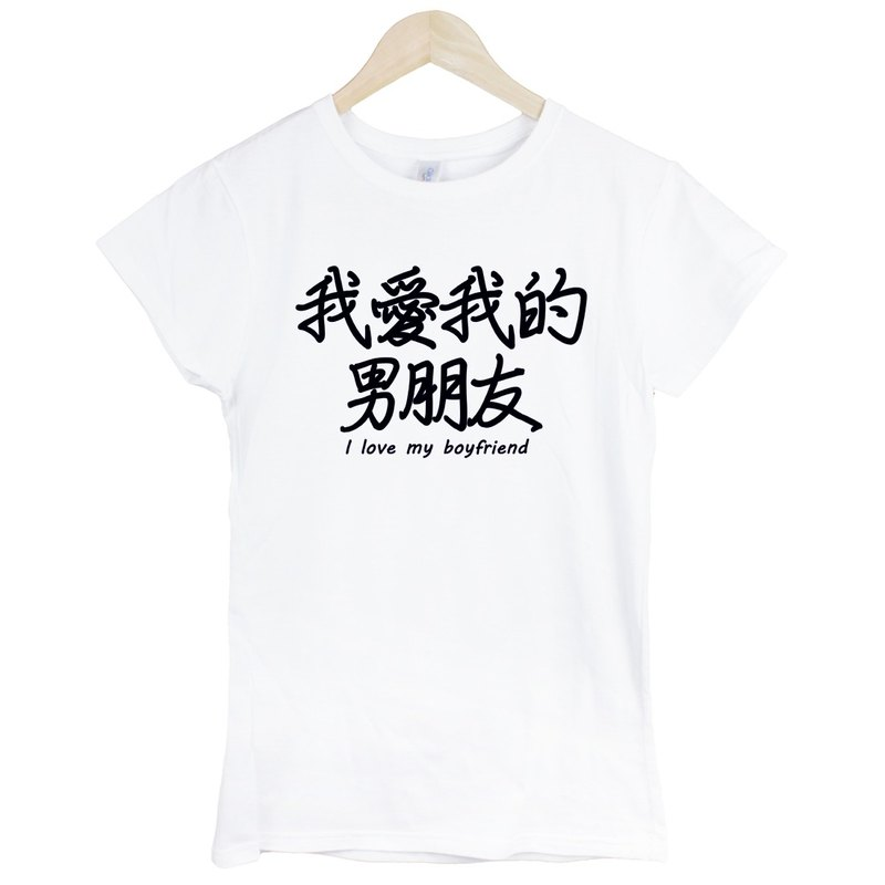 I love my boyfriend I love my boyfriend T-shirt -2 color Wen Qing Chinese life kanji character design couple lover gift