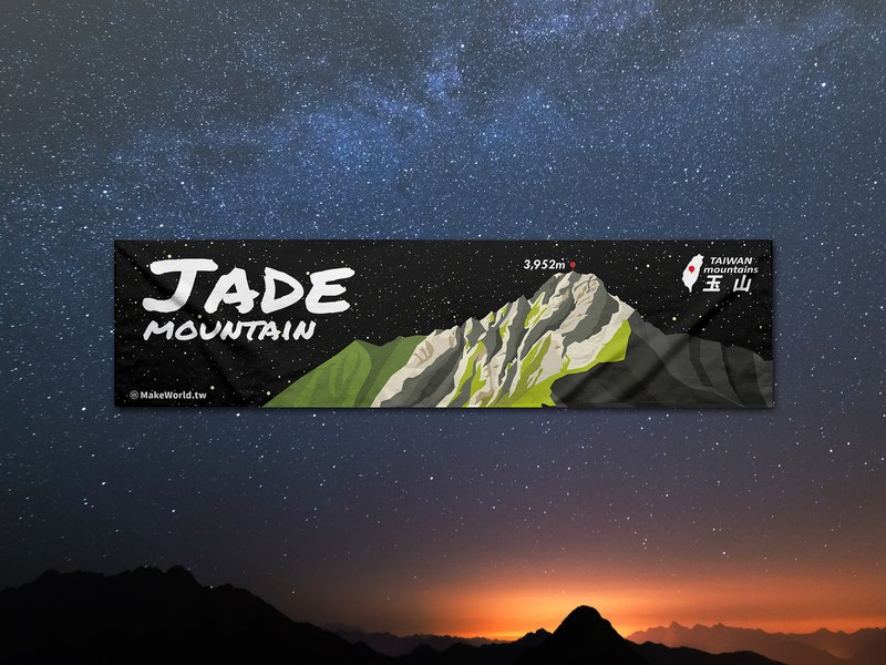 Make World Sports Towel (Taiwan Mountains / Starry Yushan)