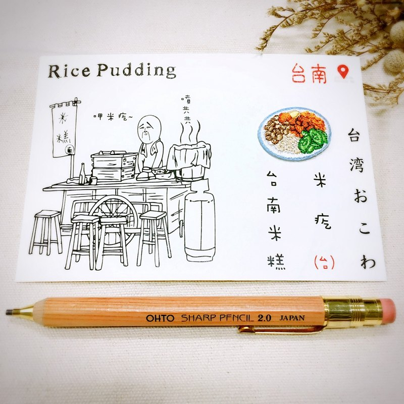 Embroidered Taiwanese Snacks Postcard - Rice Cake