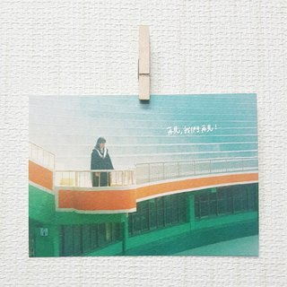 We see you / Magai's postcard