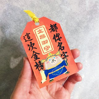 Wenchang blessing Yu Shou card