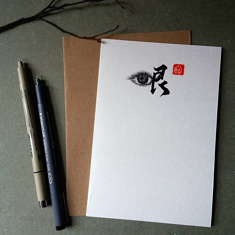 Handwritten hand drawing word design card (eye)