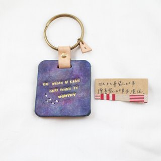 Twinkle little star keychain - Do what U like and make it worthy! - Red / Green/Yellow / Blue / Purple / Black color (6 colors available)