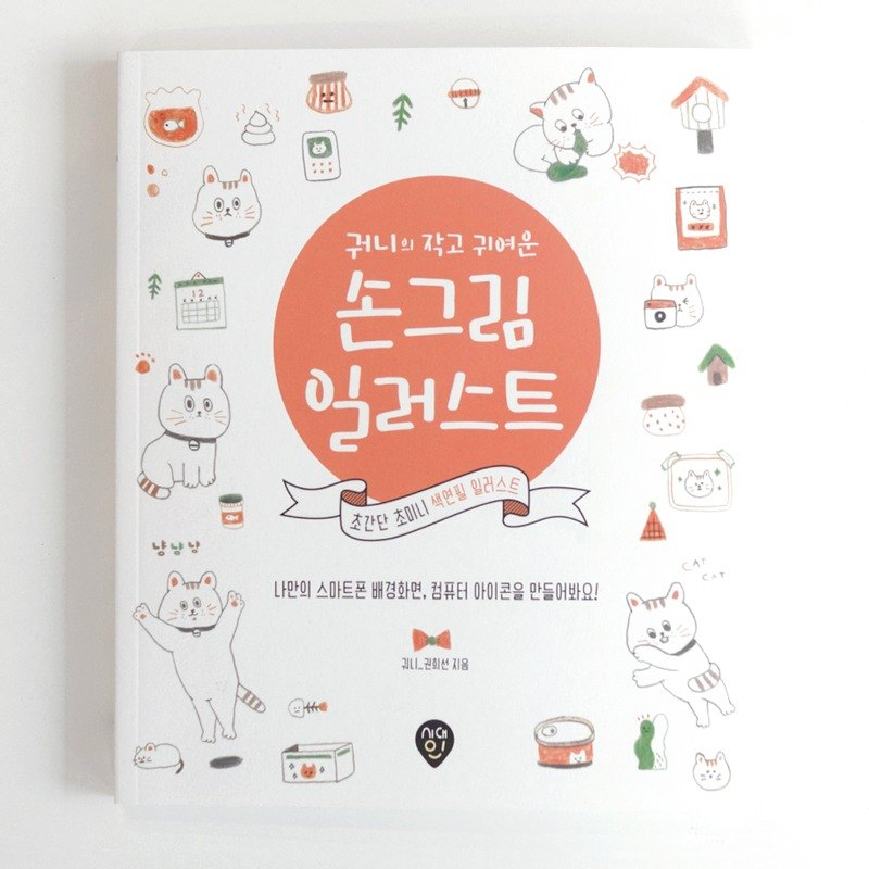 Kwoni's small cute hand painting book