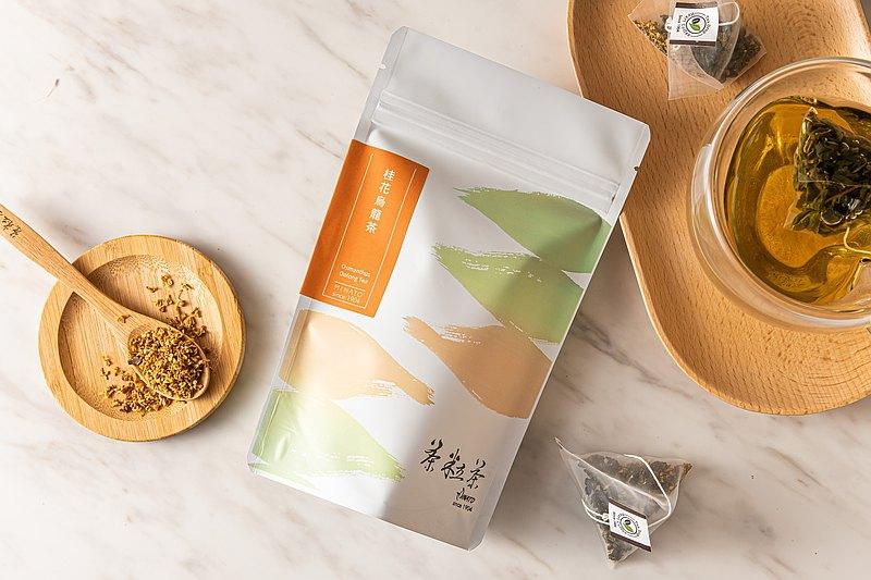 【茶粒茶】桂花烏龍茶(10入/袋)  清香口感 順口回甘