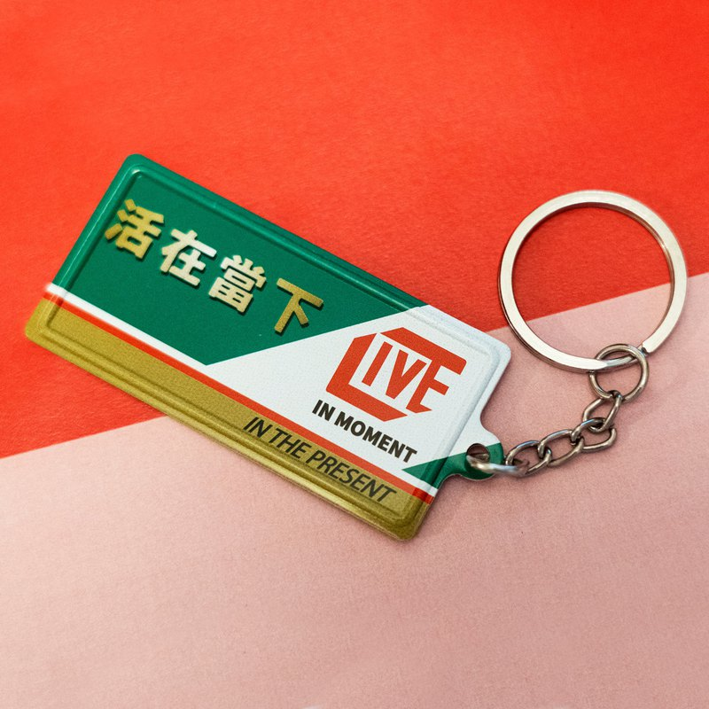 Live in the moment-Mini Iron Keychain