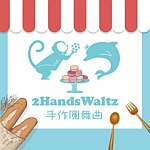 2Hands Waltz手作圓舞曲