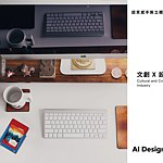 From Taiwan - AI DesignLife
