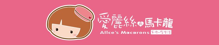 From Taiwan - alice-macarons