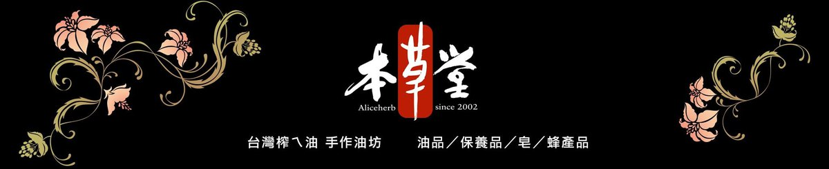 From Taiwan - Aliceherb