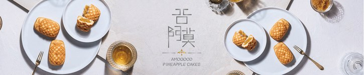 From Taiwan - AMOGOOD pineapple cakes