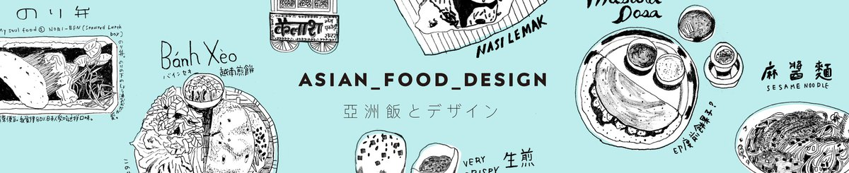 Designer Brands - asian_food_design