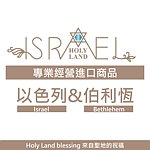 Holy Land blessing 來自聖地的祝福