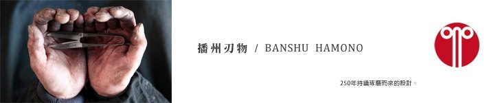 From Taiwan - banshu