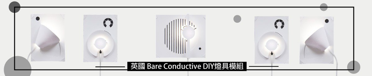 台湾 デザイナー - Bare Conductive Electric Paint Lamp