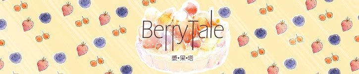 From Taiwan - berrytale