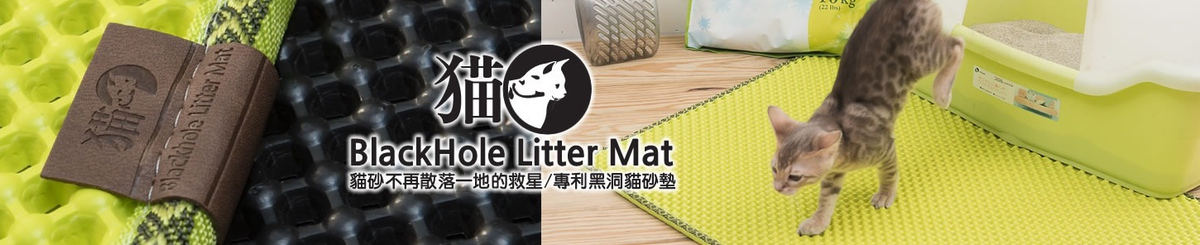 From Taiwan - Blackhole Litter Mat