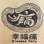 From Taiwan - Blessed Pain