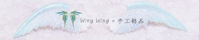 Wing Wing。手工飾品