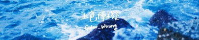 color-wrong