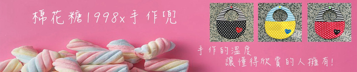 From Taiwan - Cottoncandy-Design 1998