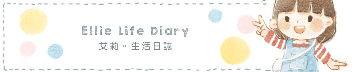 From Taiwan - Ellie life diary