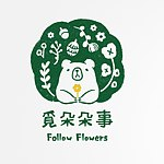 覓朵朵事Follow Flowers