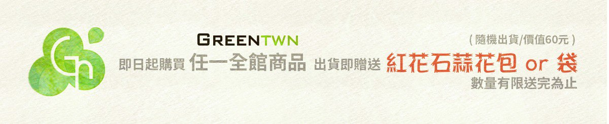 From Taiwan - greentwn