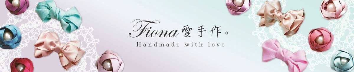 設計師品牌 - Fiona愛手作。Handmade with love