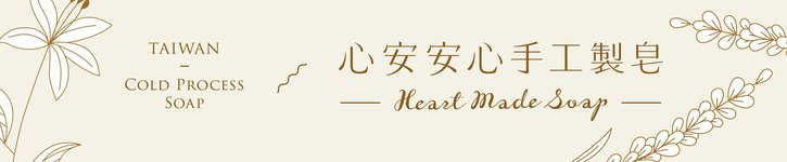 From Taiwan - heartmade-soap