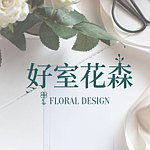 好室花森 How Sweet Floral Design