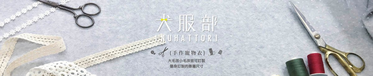 From Taiwan - inuhattori