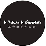台湾 デザイナー - is-taiwan-is-chocolate