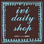 ivi-daily-shop—     囍愛商行