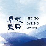卓也藍染 Indigo Dyeing House