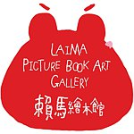 From Taiwan - laima-picture-book-art-gallery