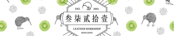 From Hong Kong - 3721 Leather Workshop