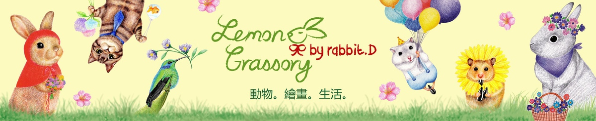 香港設計師品牌 - Lemon Grassory by rabbit.D