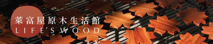 From Taiwan - LIFESWOOD