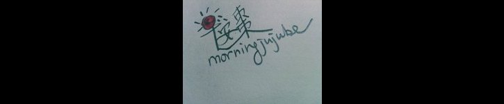 From Taiwan - morningjujube