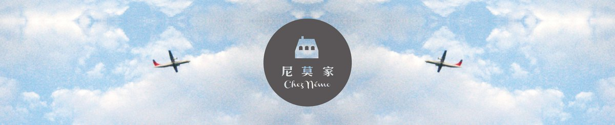 From Taiwan - Chez Némo