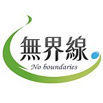 From Taiwan - noboundaries-tw