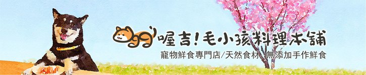 From Taiwan - Oggi Nature Taste Pet Food