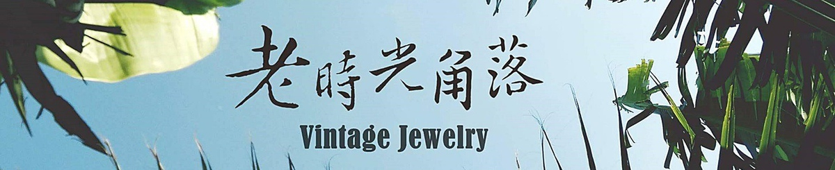 From Taiwan - Vintage Jewelry old-time-corner