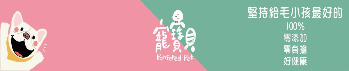 Designer Brands - pampered-pet