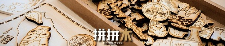 From Taiwan - pinpinwood