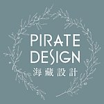 海藏設計 PIRATE DESIGN