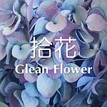 From Taiwan - Glean Flower
